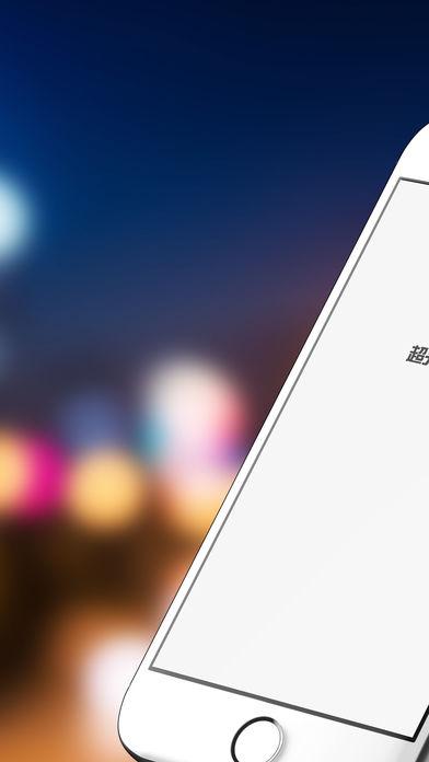 超光速钱包V1.6 苹果版