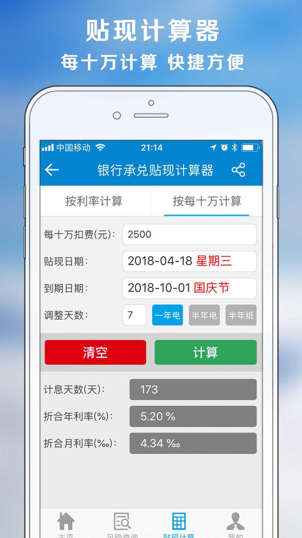 汇票助手V4.8 iPhone版