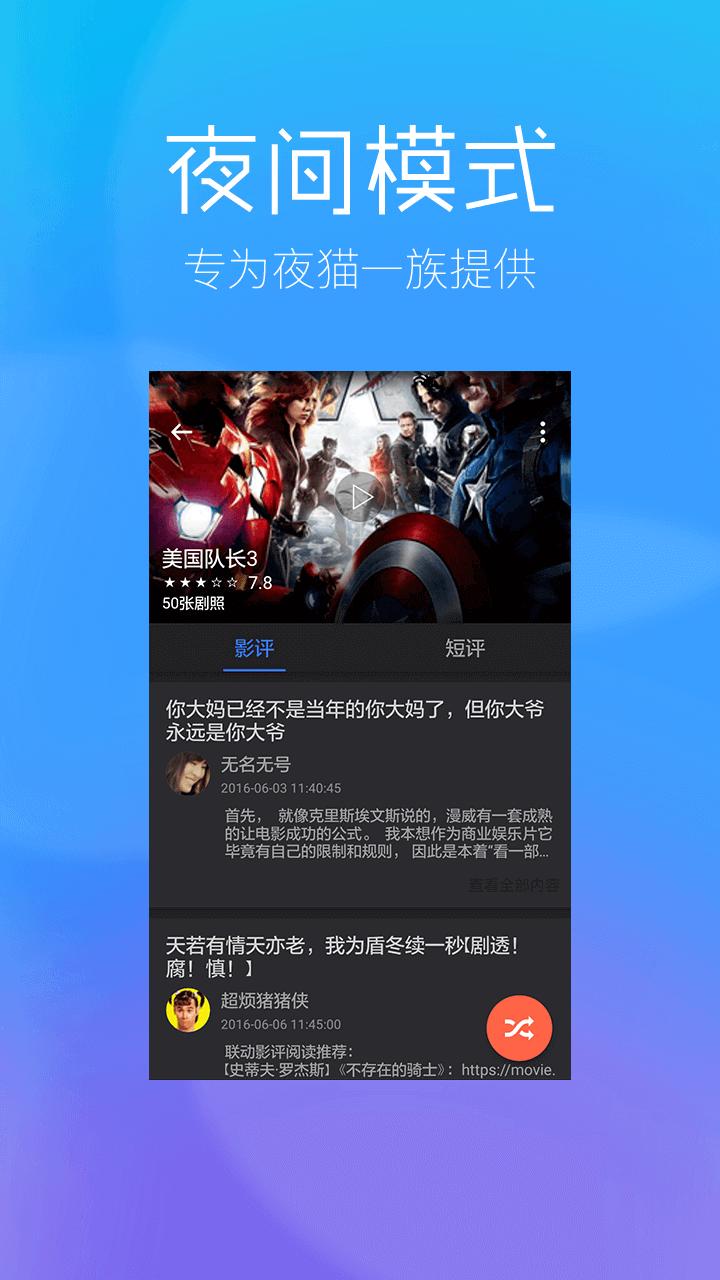 甘豆影评V2.7.0 iPhone版