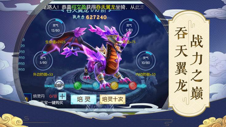 九州异闻纪V2.9.0 安卓版