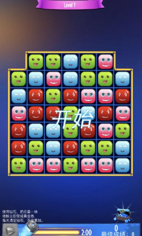 消灭方块挑战