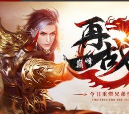 烈火剑圣游戏下载|烈火剑圣官方下载V1.0.5557