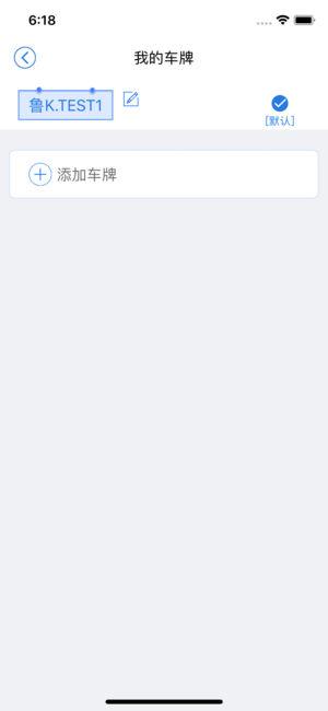 威海停车V1.3.5 苹果版