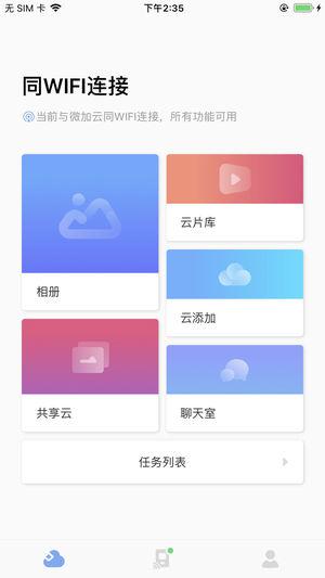 微加云V2.2.4 安卓版