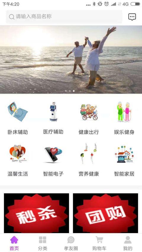 孝颜商城V1.0.6 苹果版