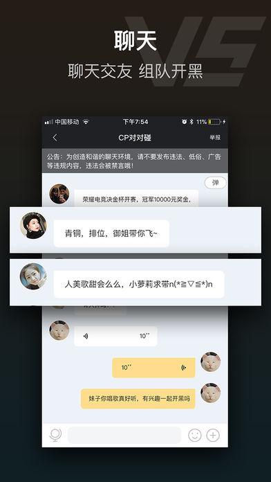 V5电竞V2.1.5 苹果版