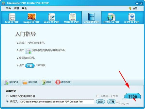 Coolmuster PDF Creator Pro(PDF转换软件)V2.1.20 中文版