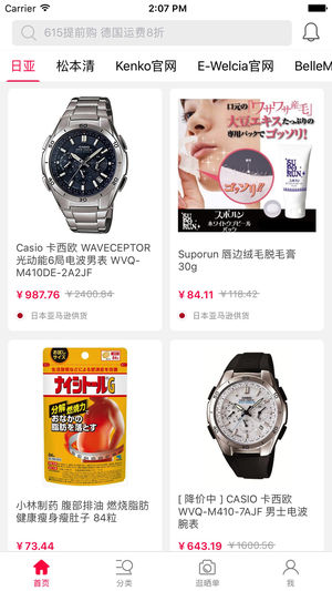 日本购物V1.2.0 苹果版