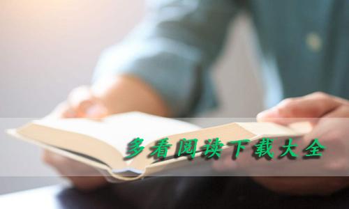 """多看阅读是指多看团队开发的专注于电子书阅读的客户端,本着帮助用户""""多看书、多交朋友""""的宗旨,多看以不断满足用户需求、为世界各地的用户提供更好的中文阅读产品为己任,立志给广大消费者提供更好的阅读体验。52zbwin官网小编为你收集了多看阅读历史版本下载大全,也包括了最新版本下载,快来下载体验吧"""