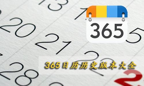 365日历历史版本大全为您带来国内最专业的日历软件。涵盖手机版(ios、android)、PC版、WEB版全平台,数据云同步。拥有公历、农历、万年历、日程管理、图片日程、城市天气等实用功能。还可以收藏电影首映日历等个性化公众日历、自由创建与共享群组日历、挑选与变换主题。快来52z飞翔网下载体验吧