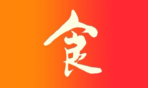 """52zbwin官网网小编为大家带来了【美食杰APP合集】,提供美食杰app下载、美食杰官方网站、美食杰移动版、美食杰手机版本。美食杰,家常菜谱养生食谱大全。中国最领先的美食平台,背负着让吃饭变简单的使命,抱着成为最有影响力的美食平台愿望,以用户至上 的价值观,希望将吃饭这件每天困扰用户心中的""""难事""""变得像喝水一样简单。"""