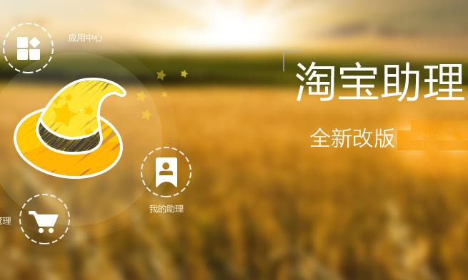 淘宝助理官方下载是一个功能强大的淘宝客户端工具软件,它可以帮助您编辑宝贝信息,快捷批量上传宝贝,并提供方便的管理界面。52z飞翔下载中心为你提供下载。