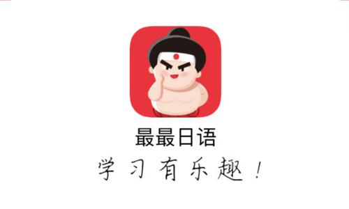 """52z飞翔网小编整理了【最最日语版本大全】,提供最最日语app、最最日语破解版/免费版、最最日语电脑版下载地址。最最日语,日语学习有乐趣。专为日语爱好者量身打造的日语学习软件。是日语学习的好帮手,更是一位零基础日语学习者的""""好老师""""!"""