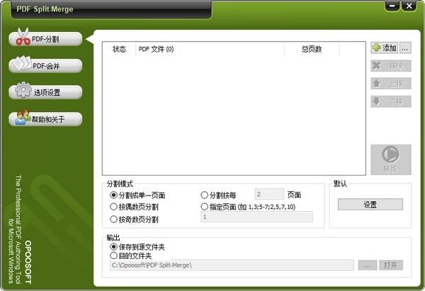 Opoosoft PDF Split Merge(PDF文档分割合并器)V6.7 中文版