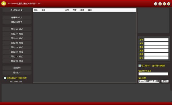 Picture批量图片格式转换软件V3.2 官方版