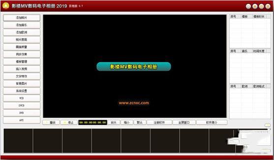 影楼MV数码电子相册V9.1 官方版