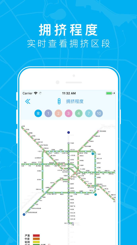 成都地铁V1.3.1 iPhone版