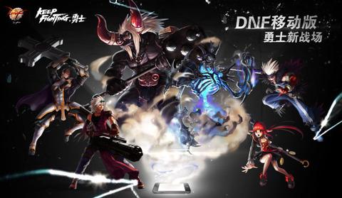 DNF亚洲必赢世界顶级博彩V0.4.0.4 内测版