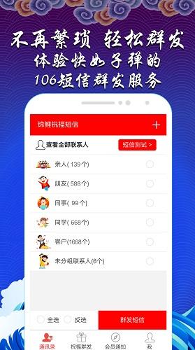 锦鲤祝福短信群发V1.0.0 安卓版