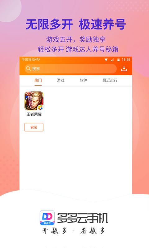 多多云手机V1.5.0 安卓版