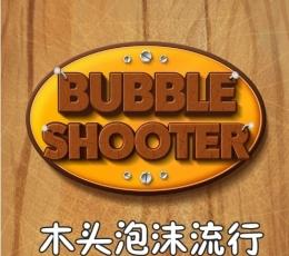 木头泡沫流行官方下载 木头泡沫流行(Wood Bubble Pop)安卓版下载V2.1.1