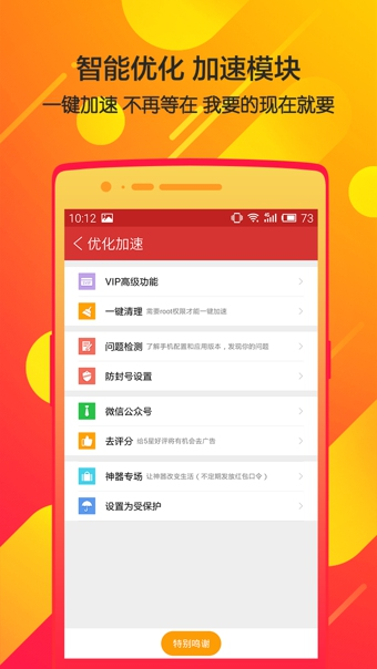 瓦力抢红包神器2019V4.6.6 安卓版