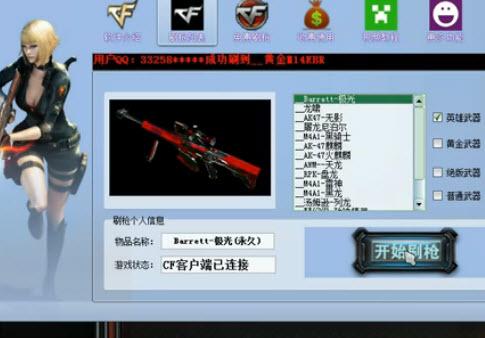 2019千变CF最新刷枪软件