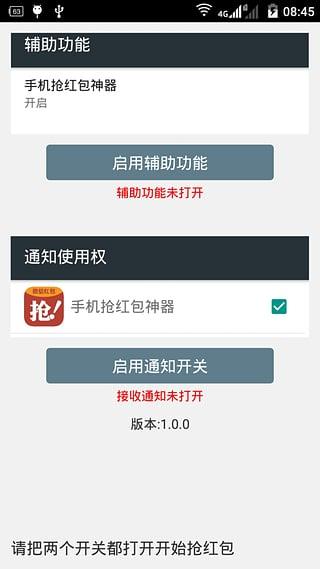 2019微信红包神器V1.8.3 安卓版