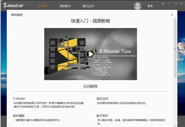 萤石大师s masterV1.1 官方版