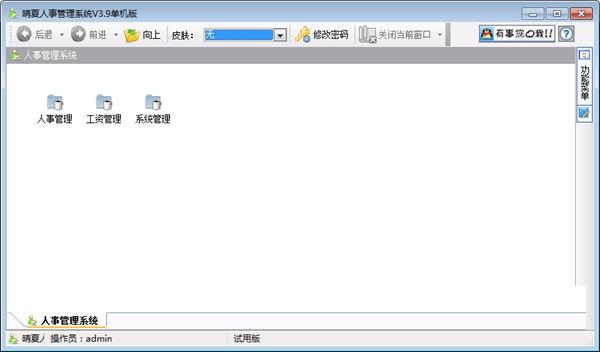 晴夏人事管理系统V3.9 官方版