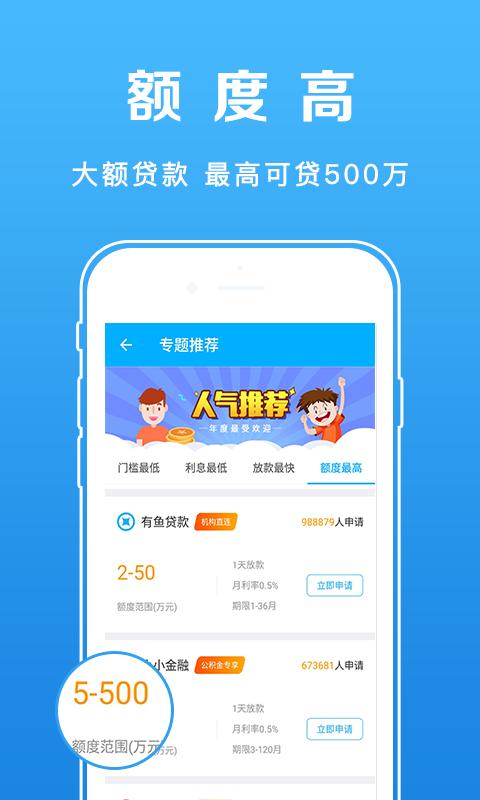 贷款花呗V5.0.3 安卓版