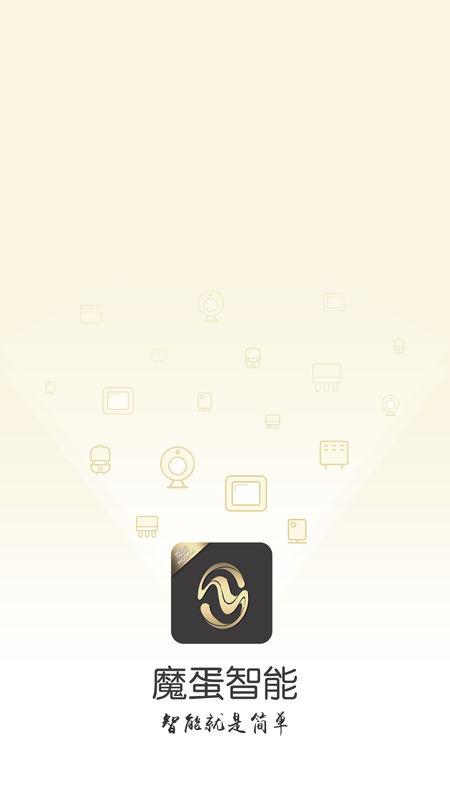 魔蛋智能V1.2.4 苹果版