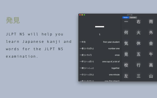 JLPTN5V1.0 Mac版
