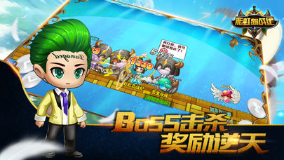 彩虹岛战纪V19.0.1 iOS版
