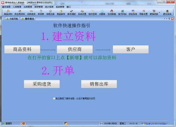 易特物资出入库系统V15.0 官方版
