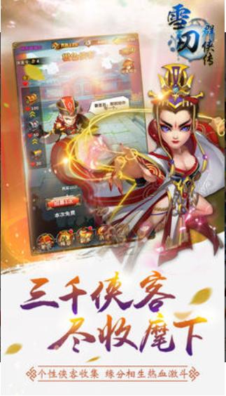 雪刀群侠传V2.5.7 苹果版
