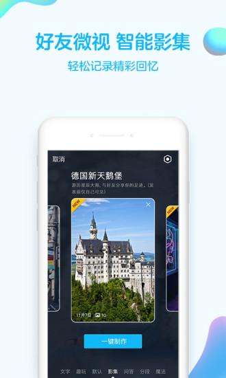 手机QQ最新版V7.9.5 安卓版