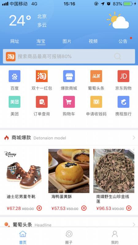 葡萄浏览器V4.3.2 iOS版