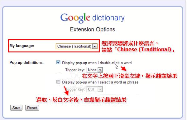 谷歌划词翻译插件V4.0.2 官方版