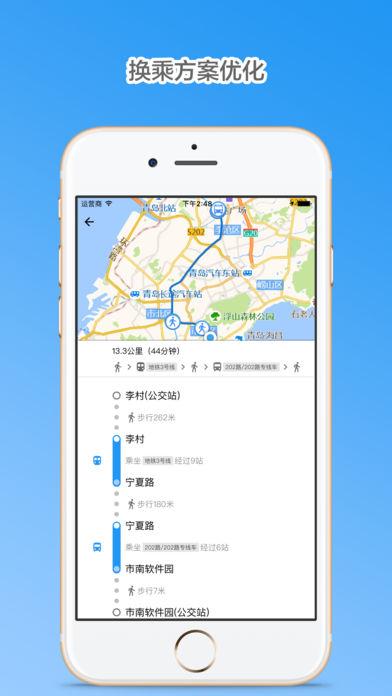 青岛公交查询V4.2 苹果版