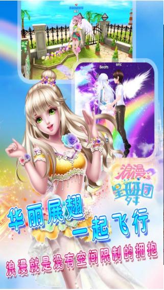 浪漫星舞团V1.5.2 苹果版