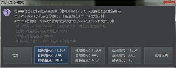 Arctime可视化字幕软件V1.2.0 免费官方版