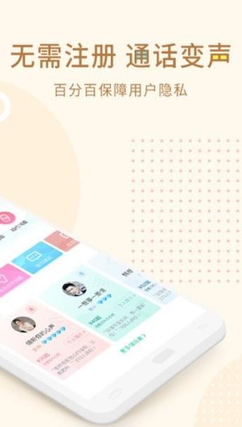 松果同性V5.0.0.6 安卓版