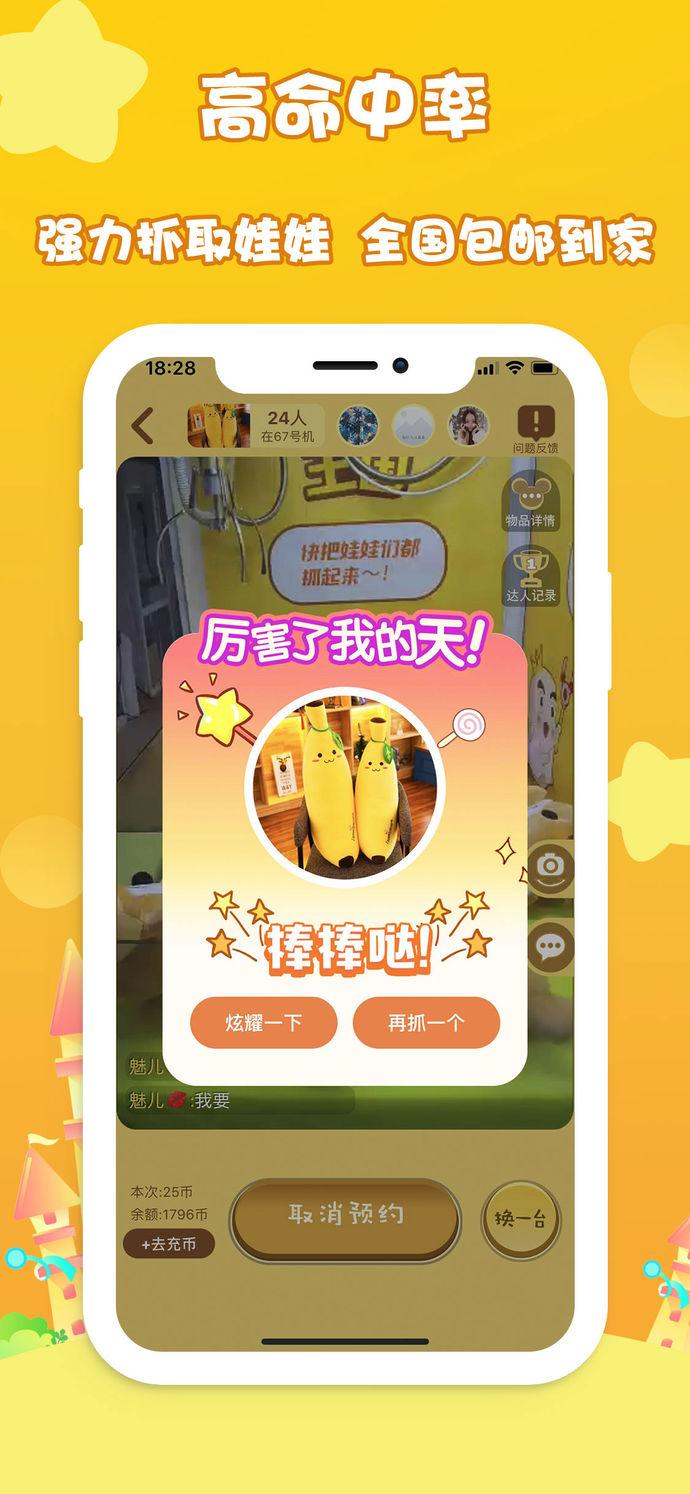 抓娃娃王国V1.2.5 iPhone版