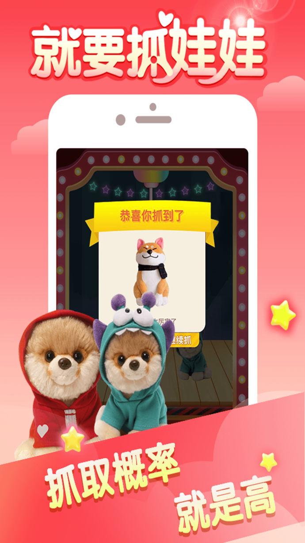 就要抓娃娃V1.0.1 iPhone版