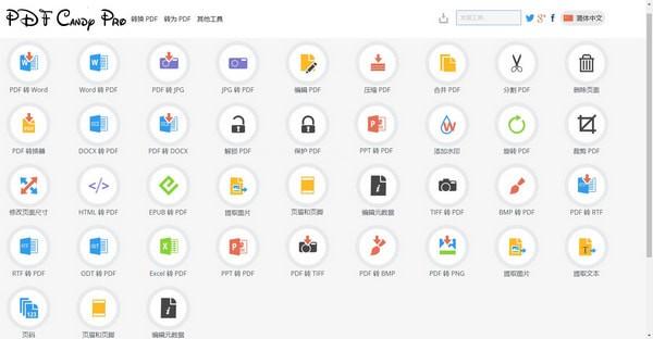 PDF Candy Desktop Pro(PDF工具集)V2.7.8 绿色版