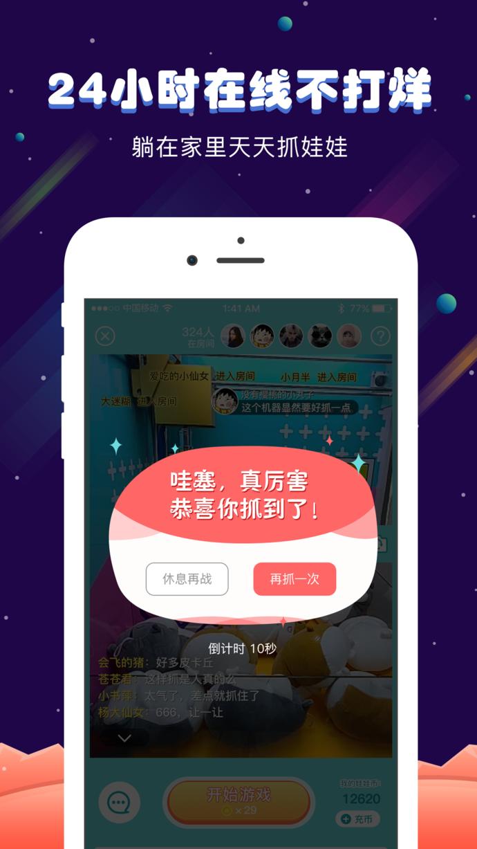星球抓娃娃机V1.0.1 iPhone版