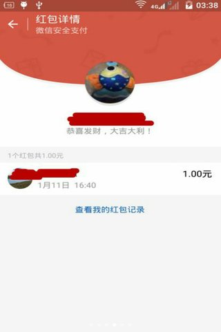 2019咻一咻抢红包神器V3.1 安卓版