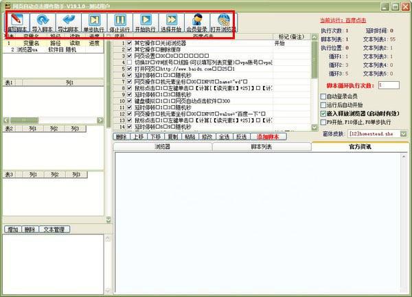 网页自动点击操作助手V19.1.0 官方版