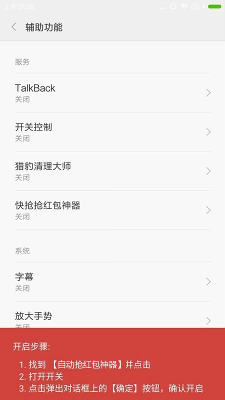 自动抢红包神器2019V3.7.2 安卓版